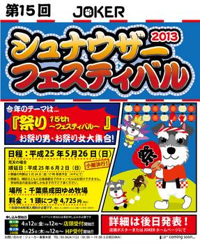 sfes2013-kokuchi2.jpg